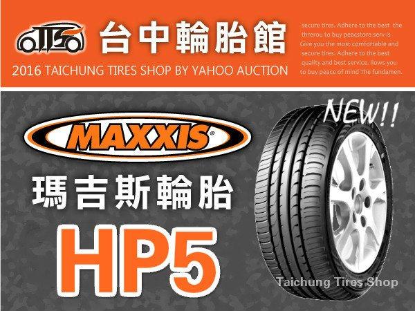 【台中輪胎館】MAXXIS 瑪吉斯 HP5 215/55/17排水性佳 安靜 耐磨 完工價2750元 免工資換四輪送定位