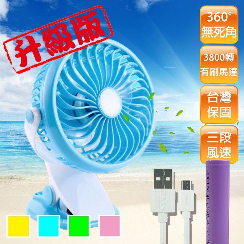 【柑仔舖】免運費 360°颶風版 6吋 可夾式風扇 ML-F168 USB風扇 迷你風扇 手持風扇 送充電池+充電線