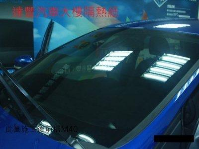 達豐 專貼汽車大樓隔熱紙3M極光M70或M40前檔+車身8803C 下殺7000 特價中!!