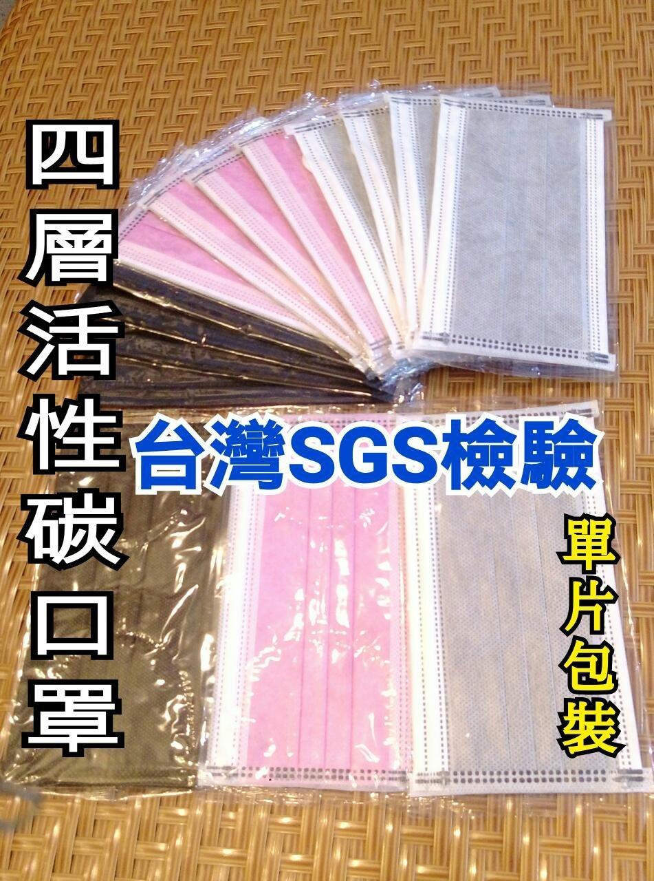 ( 台灣S G S 檢驗 )👍📣( 149元 50入 )📣四層活性碳口罩成人(單片包裝)工業口罩(方便攜帶又衛生)~防塵 防潑水 非醫療級口罩