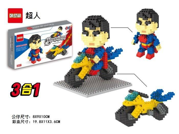 DR.STAR 積木 DIY 美國隊長 超人 騎車 鋼鐵人 車 金鋼狼 蝙蝠俠 蜘蛛人 英雄聯盟 變裝3合1(超人)