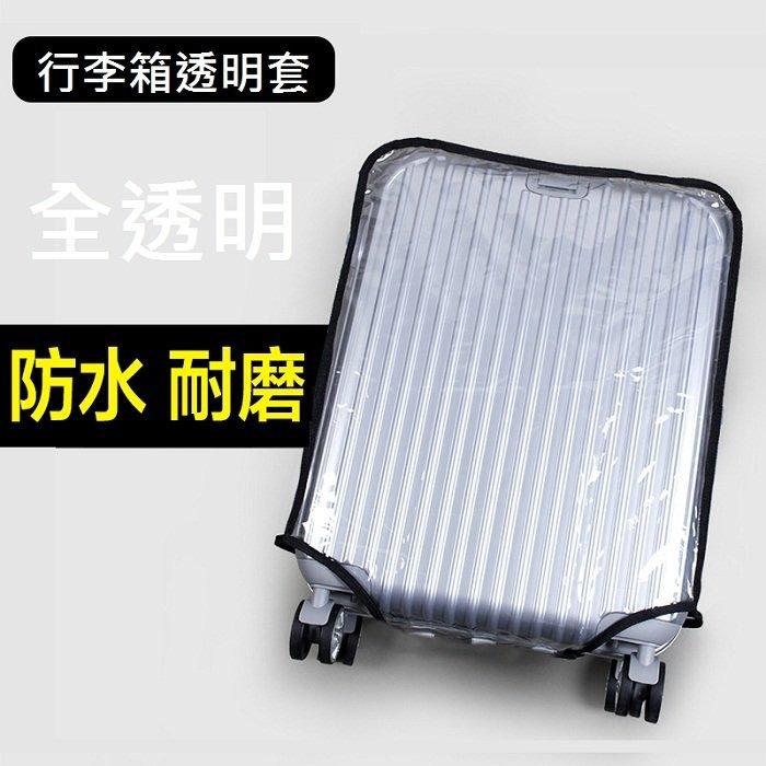 A款 行李箱透明套 透明箱套 旅行箱 保護套 防塵套 防水套 19吋 20吋 21吋