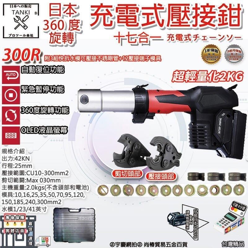 刷卡分期|300R空機+端子模具|三合一 充電式壓接鉗 端子鉗 通牧田18V 直立式 壓接機 壓管機 電纜機