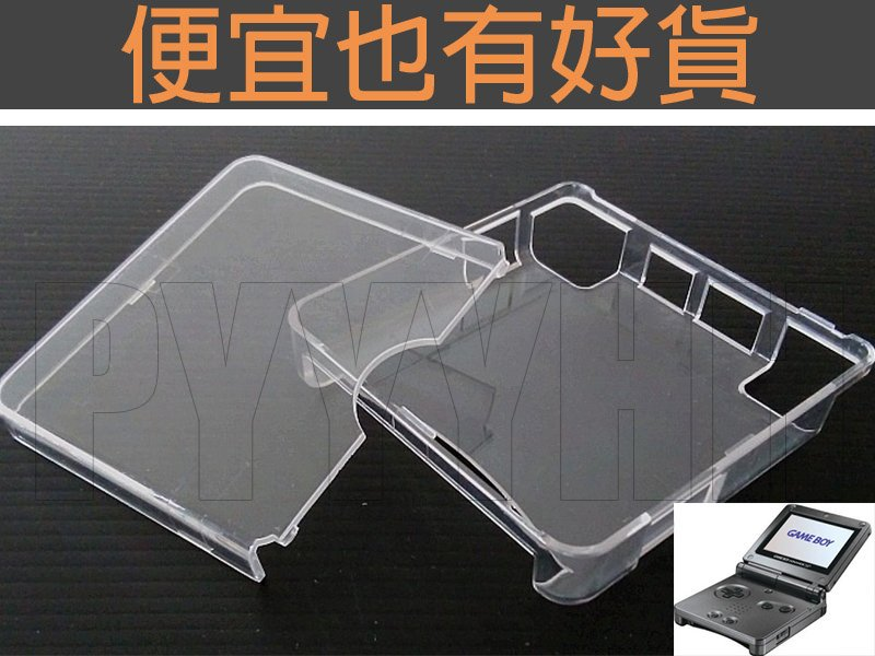 GBA SP 水晶殼 - GBASP 主機 透明 硬殼 保護殼  保護套