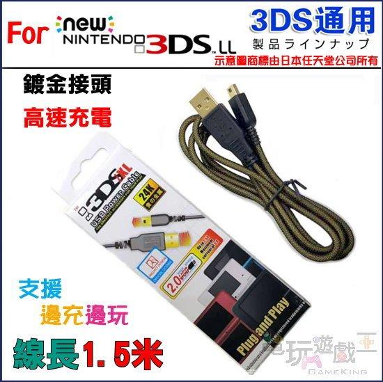 電玩遊戲王☆任天堂2DS NEW 3DS NEW 3DSLL DSi 3DS 3DSLL 3DSXL USB充電線 鍍金