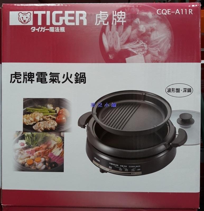美兒小舖COSTCO好市多線上代購~TIGER 虎牌 電氣火鍋-燒烤火鍋2用組(內含:波形盤+3.5L深鍋&玻璃上蓋)