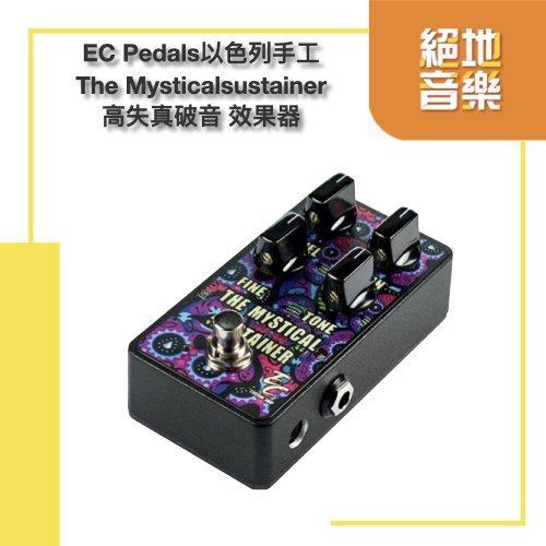 絕地音樂樂器中心 EC Pedals 以色列手工 The Mystical sustainer 高失真 破音 效果器