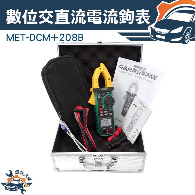 『儀特汽修』精密型交直電流鉤錶 溫度量測 溫度探棒 交直流電壓 DCM 208B