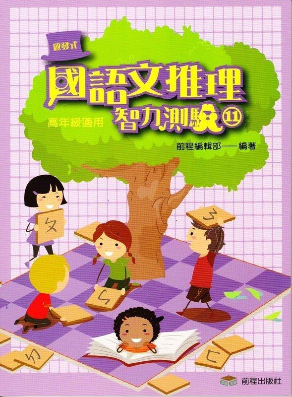 【JC書局】前程出版 國小 國語文推理 智力測驗 第11冊