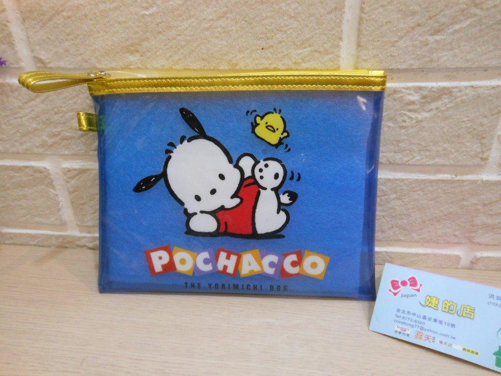 帶回~Sanrio POCHACCO帕洽狗透明化妝包筆袋