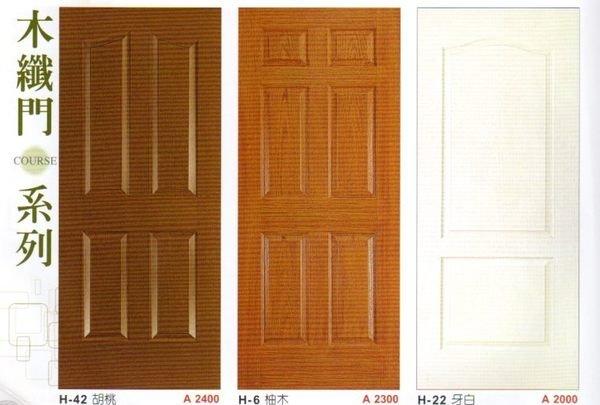 含施工安裝//房間門/木纖門牙白=3500元/胡桃/柚木=3800元/含安裝