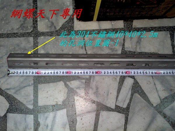 網螺天下※304不鏽鋼角鋼、沖孔角鐵40*40*2.5mm『雙』孔,孔洞示意圖 - 1~3圖,每支3米長349元