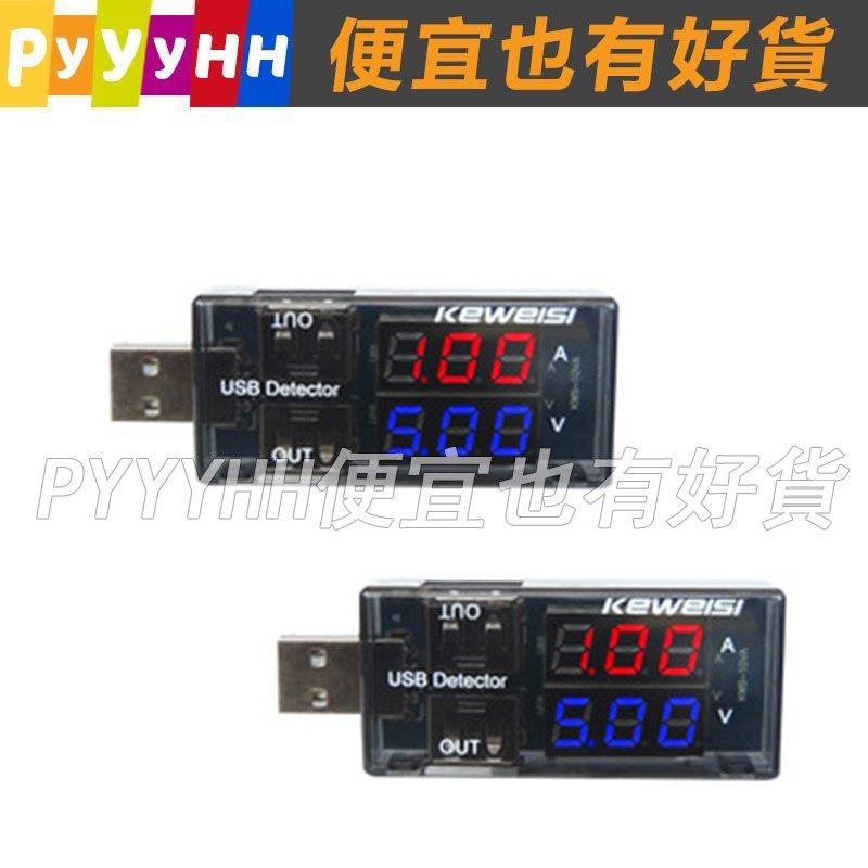 USB測試 電壓 電流表 電壓表 電壓 電流 測試儀 USB電流電壓 測試儀 雙表顯示 電流試儀 電壓表 測量表