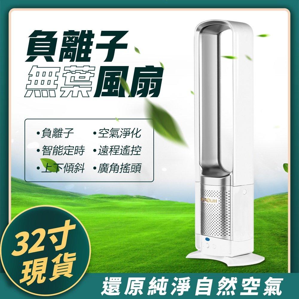 免運!台灣24h出貨 110v電風扇 32吋落地無葉風扇 超靜音負離子可定時無葉風扇 空氣循環扇 家用電扇