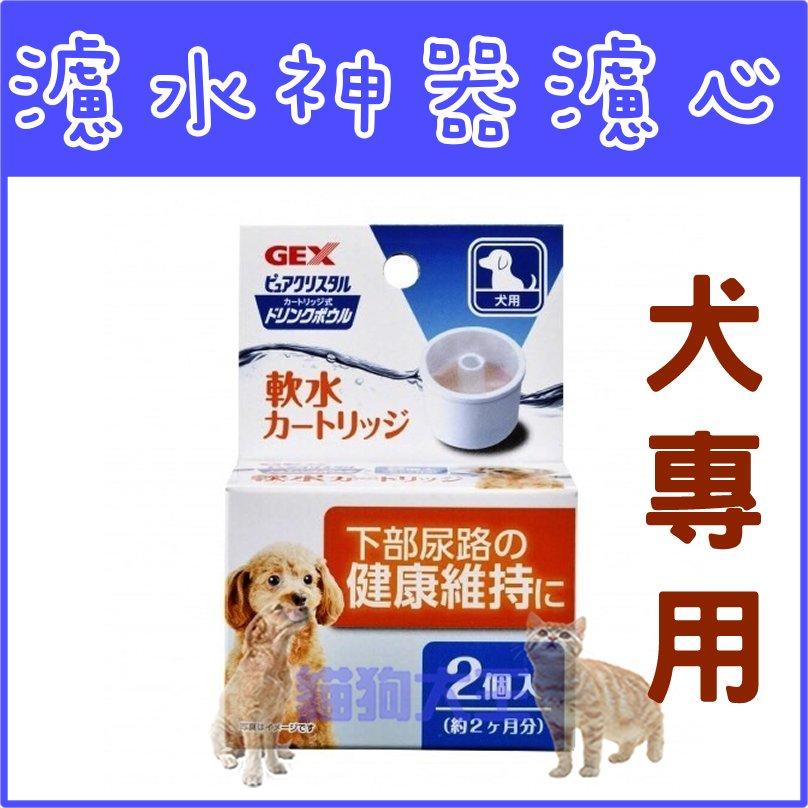 *貓狗大王*【濾心-狗】 GEX濾水神器-軟水替換補充兔用濾芯(2入)飲水器 給水器濾心