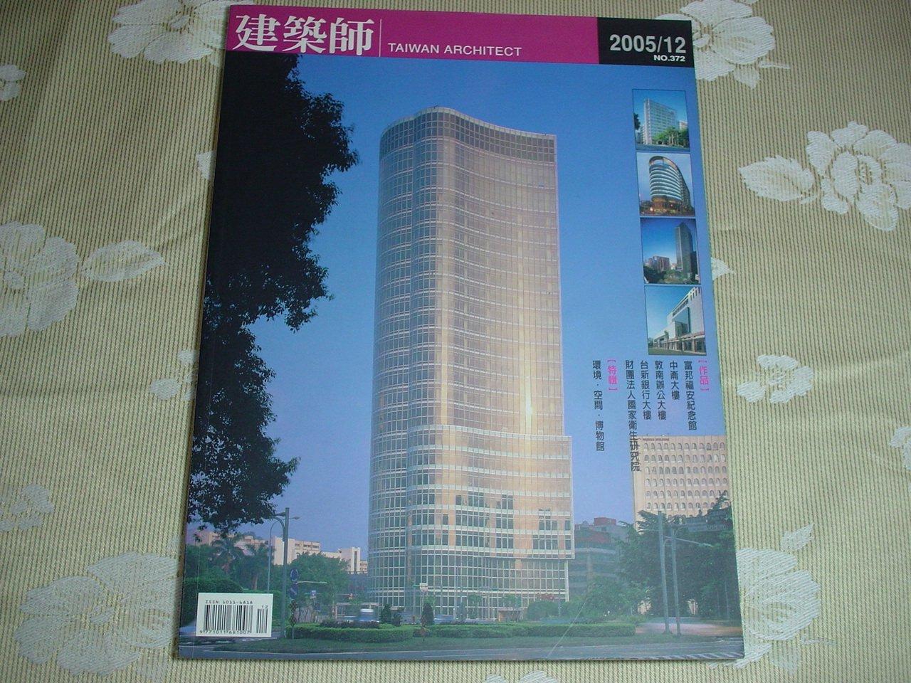 建築師 NO.372 2005年12月 《中崙大樓 敦南辦公大樓》 書況為實品拍攝,無標記,如新(如圖)【A1.74】