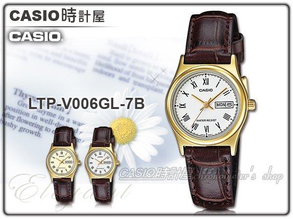 CASIO 時計屋 卡西歐手錶 LTP-V006GL-7B 女錶 指針錶 皮革錶帶 白 日 星期