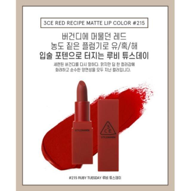 新色【艾利洋行】(3ce)Red Recipe Matte 唇膏 #215_Ruby Tuesday