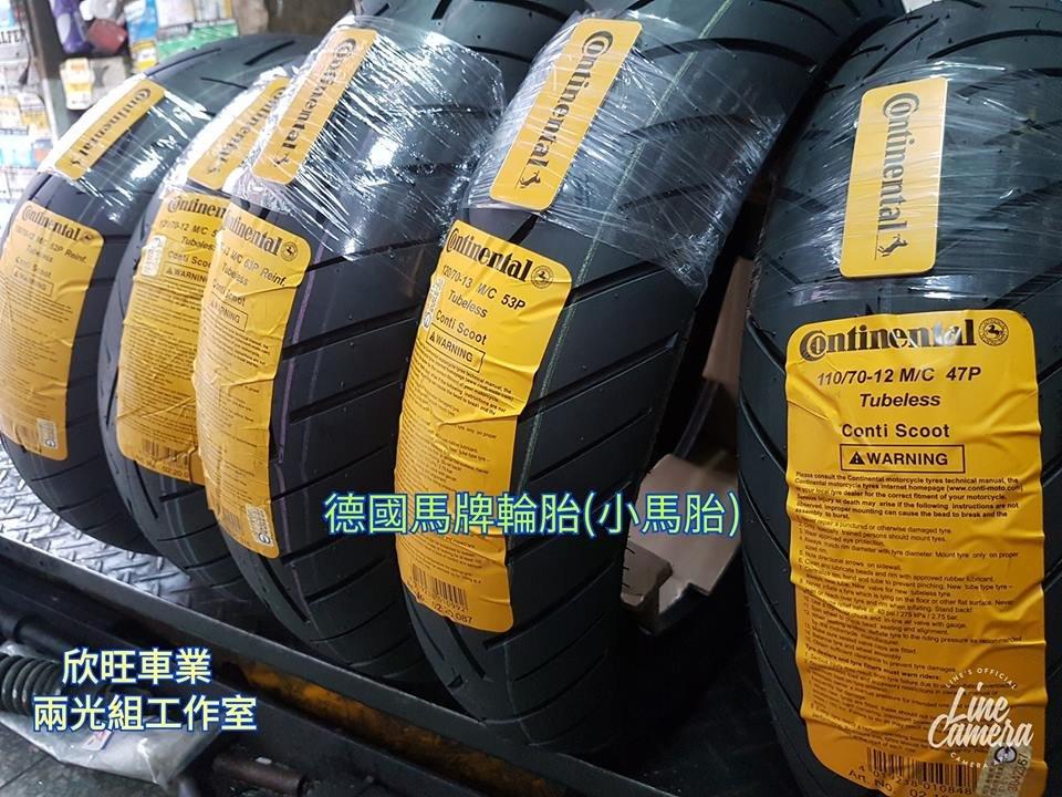 板橋馬牌輪胎 小馬胎 110/70-12 120/70-12 130/70-12 120/70-13 130/70-13