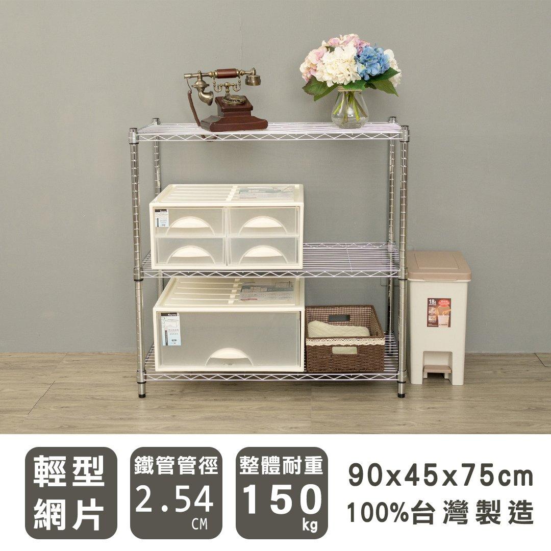 *鐵架小舖*輕型 90x45x75 三層電鍍波浪架 鐵架 收納架 衣櫥 層架 置物架 貨架
