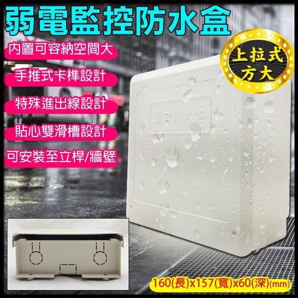 監視器 【2號防水盒】 室外防水接線盒 弱 電源 手推式卡榫 立桿 牆壁 攝影機 設備