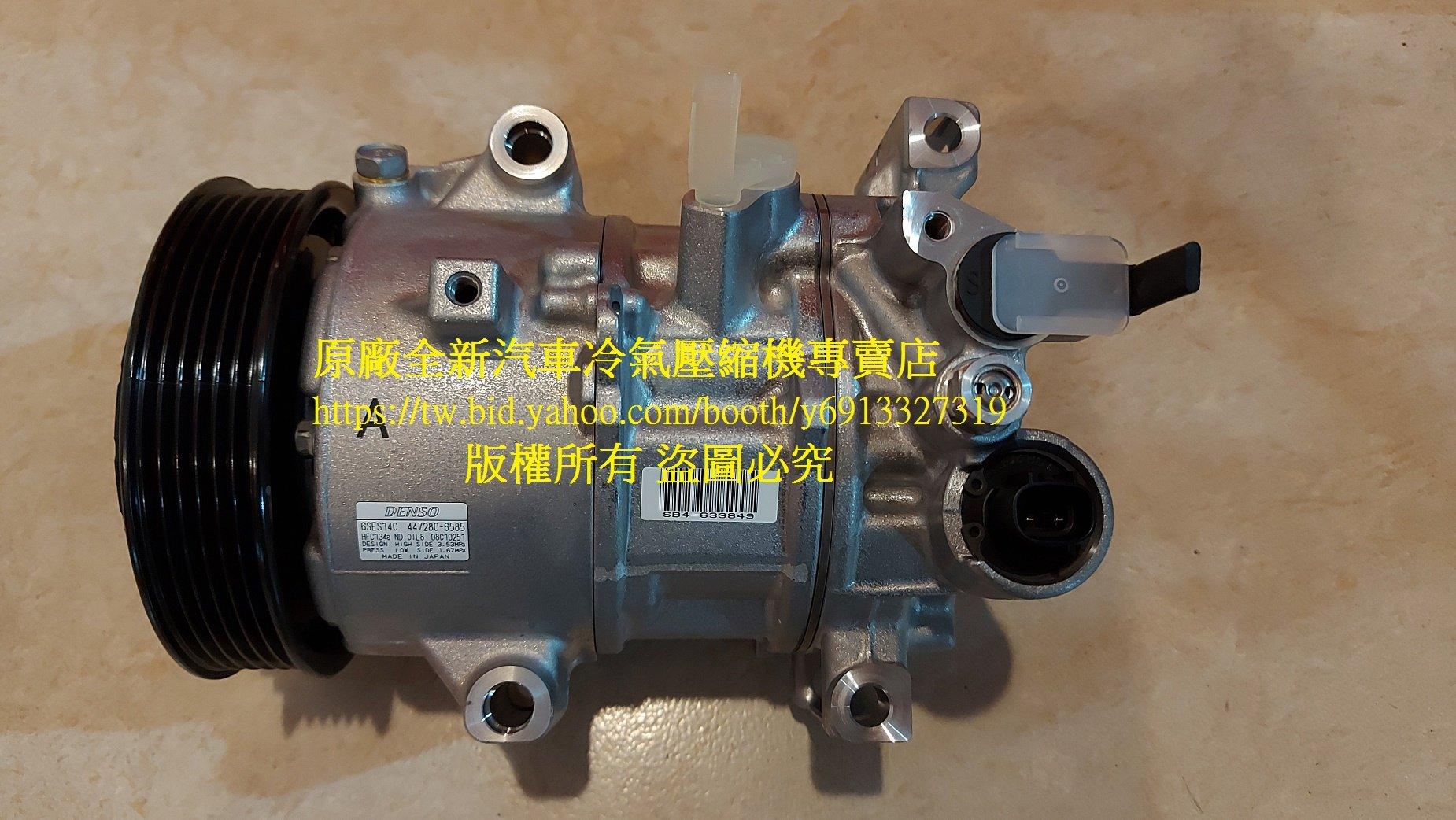 TOYOTA 豐田 ALTIS (第三代) 1.8L 原廠全新汽車冷氣壓縮機 (適用於2014年~2019年車款)