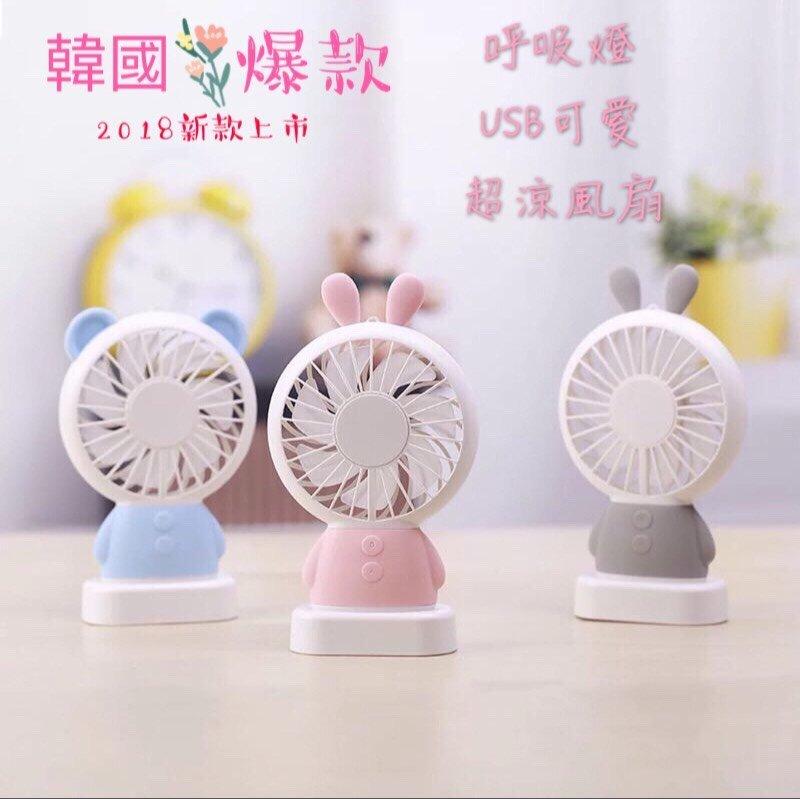 ONAIR 韓國爆款可愛迷你風扇 手持風扇 桌面風扇 附底座 粉色系 電扇 小風扇 防火 手拿扇 USB 充電風扇