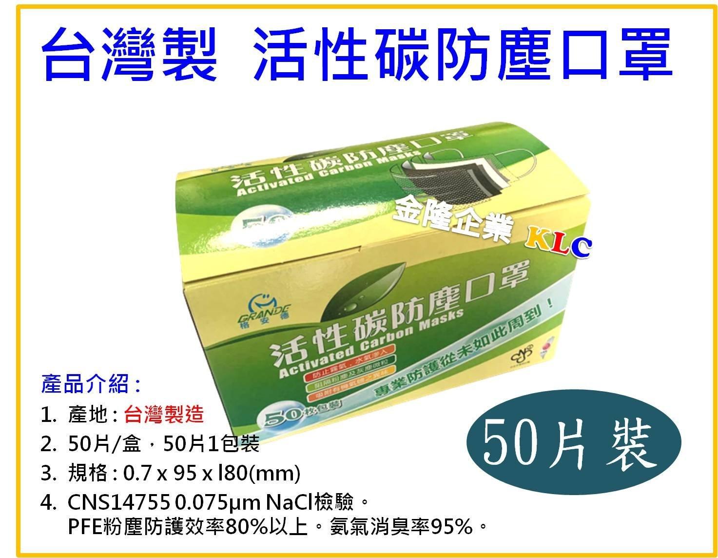 【上豪五金商城】(50片/盒) 台灣製 格安德 四層活性碳口罩 防護口罩 防粉塵  油煙 霧霾 花粉 防異味