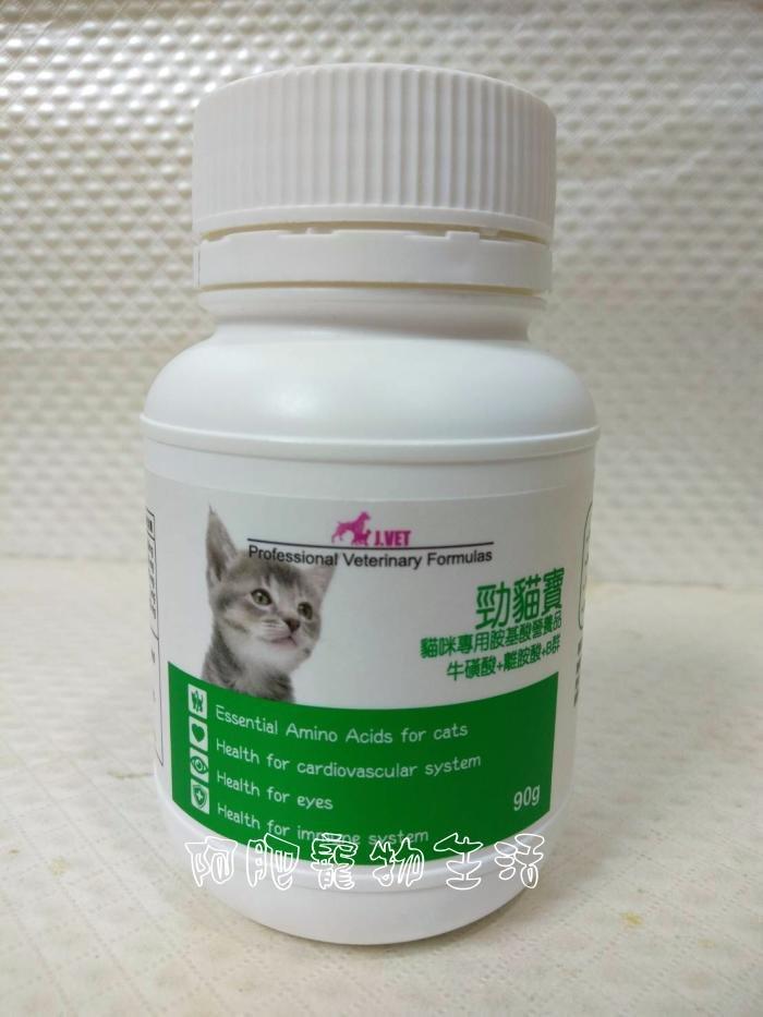 【阿肥寵物生活】新包裝 勁貓寶 J.Vet 貓用 牛磺酸 離氨酸 Taurine Lysine B群 貓咪必備營養品