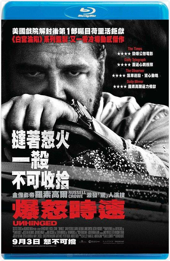 【藍光影片】超危險駕駛 / 精神錯亂 / Unhinged (2020)