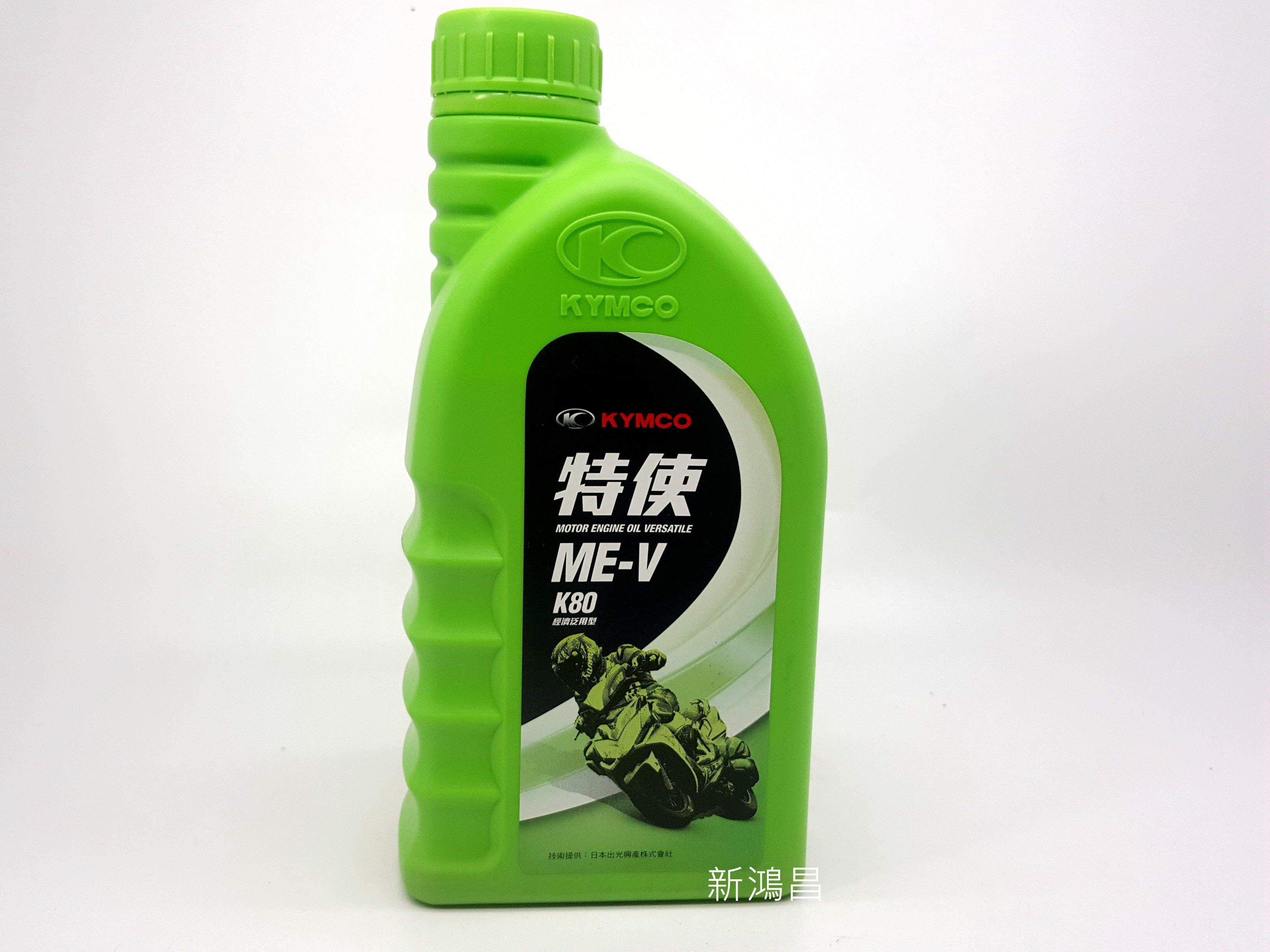 【新鴻昌】KYMCO原廠 光陽 特使ME-V K80 4T 0.8L機油 四行程機油 奔騰機油