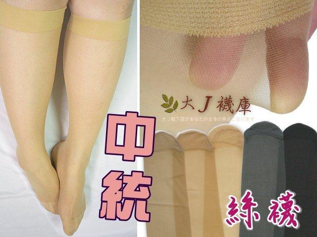 J-1-2果酸中統絲襪【大J襪庫】及膝下短絲襪全長絲襪-透明絲襪-果酸絲襪水晶絲襪隱形空氣絲襪-上班族女生最愛-台灣製