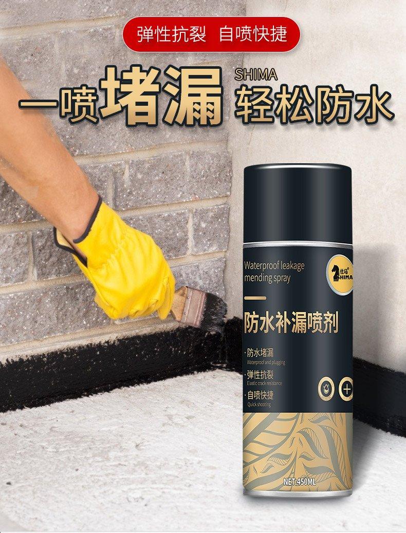 樓頂自噴式防漏神器房頂塗料膠 屋頂防水膠白色 黑色 補漏王噴劑 牆壁止漏膠 外牆防水噴霧