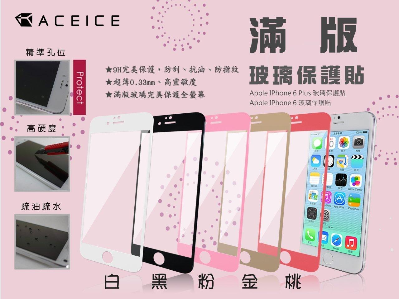 Apple蘋果疏油防爆硬度9H金剛鋼化膜0.33公分滿版玻璃螢幕保護貼黑色白色-iphone6 plus