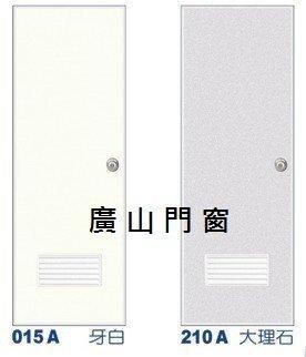 [廣山門窗] 廁所用塑鋼門片- 另有木纖門/實木門 浴室門 廚房門後門 三合一通風門 硫化銅門 套房門 鐵門 房間門