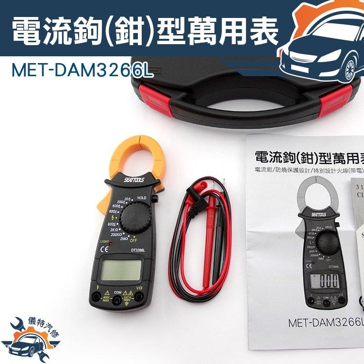 『儀特汽修』 型交流鉤表直流交流電壓 啟動電流 交流電流600A 電阻 具帶電帶火線辦別 MET-DAM3266L