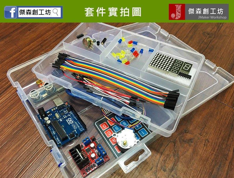 【傑森創工】《雙層》元件盒  盒 工具盒 零件盒 電子零件 收納盒 Arduino收納