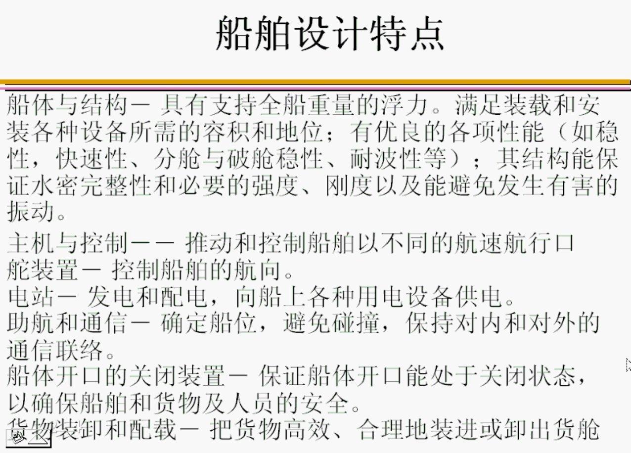 【9420-1791】船舶 原理 教學影片 - ( 29 堂課 上海交通大學 ) 330 元!