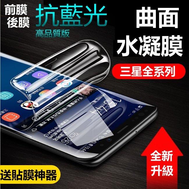 曲面 水凝膜 抗藍光 (送貼膜神器) note9 Note8 S8 S8 S9 S9 滿版保護貼 曲面全包覆非玻璃貼