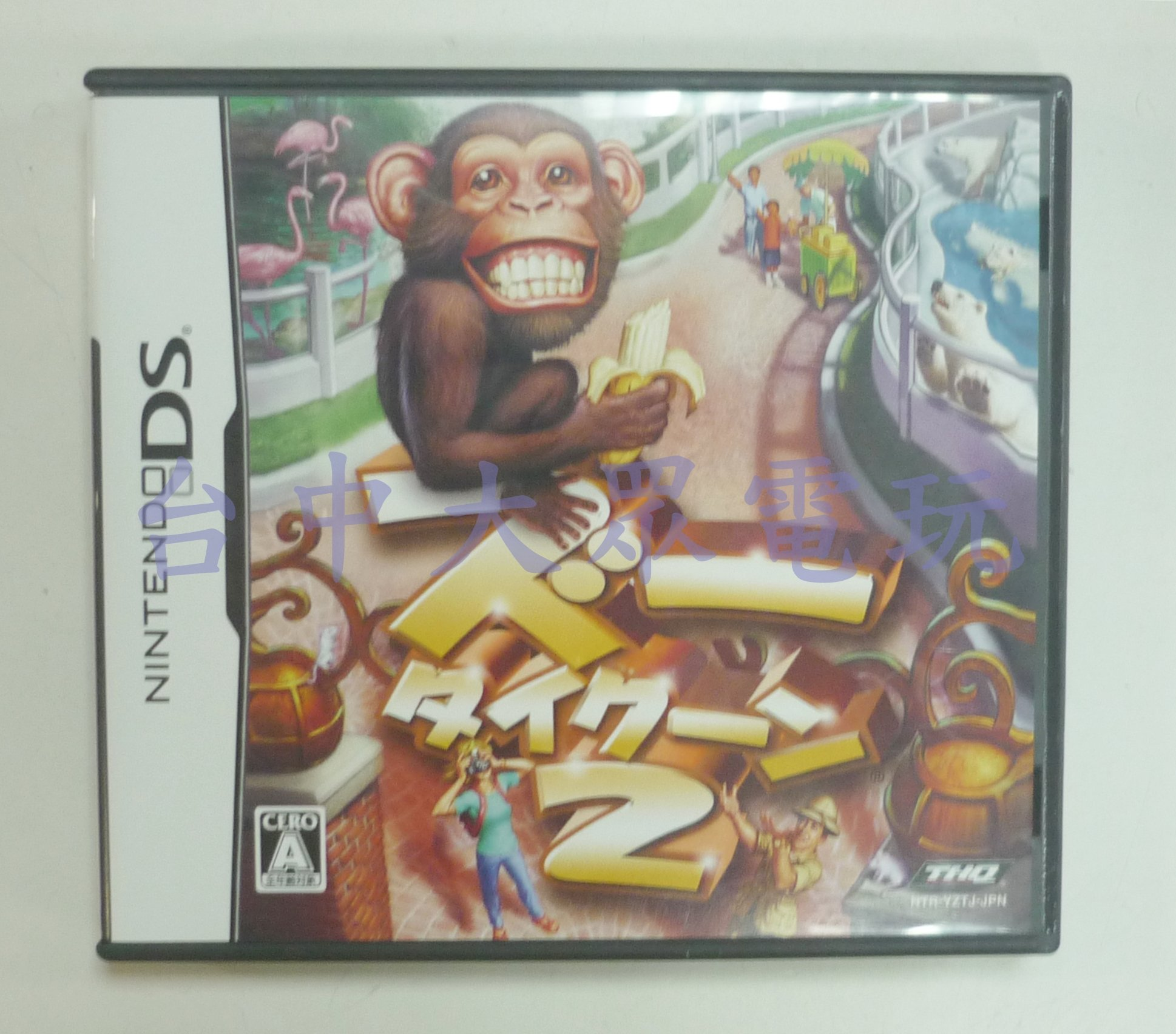 NDS 動物園大亨 2 ZOO TYCOON 2 DS (純日文版) 3DS主機適用**(二手商品)【台中大眾電玩】