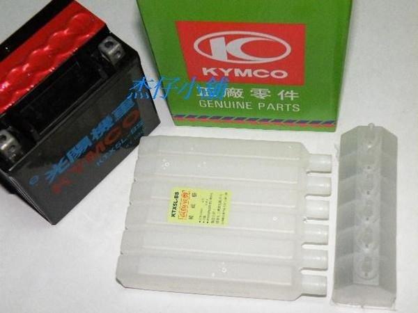 【杰仔小舖】光陽原廠5號電池/電瓶,適用:勾引100/得意/4U/BWS100/RS/SF/JOG100/CUXI