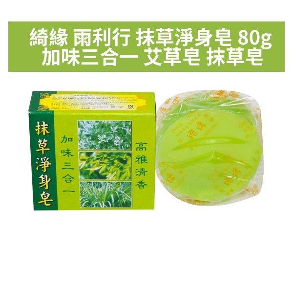 綺緣 雨利行 抹草淨身皂 80g 加味三合一 艾草皂 抹草皂【V611845】YES 美妝