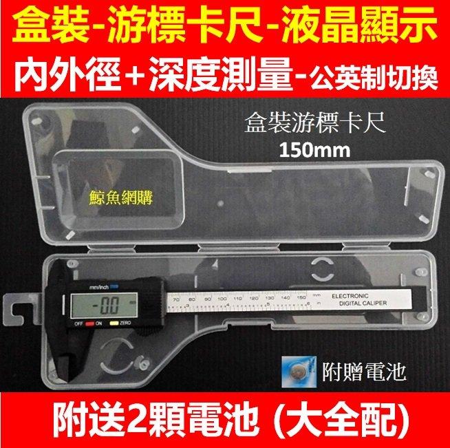 (盒裝附電池2顆)大液晶螢幕游標卡尺0~150mm 高精準 公英制切換 電子游標卡尺(有影片)