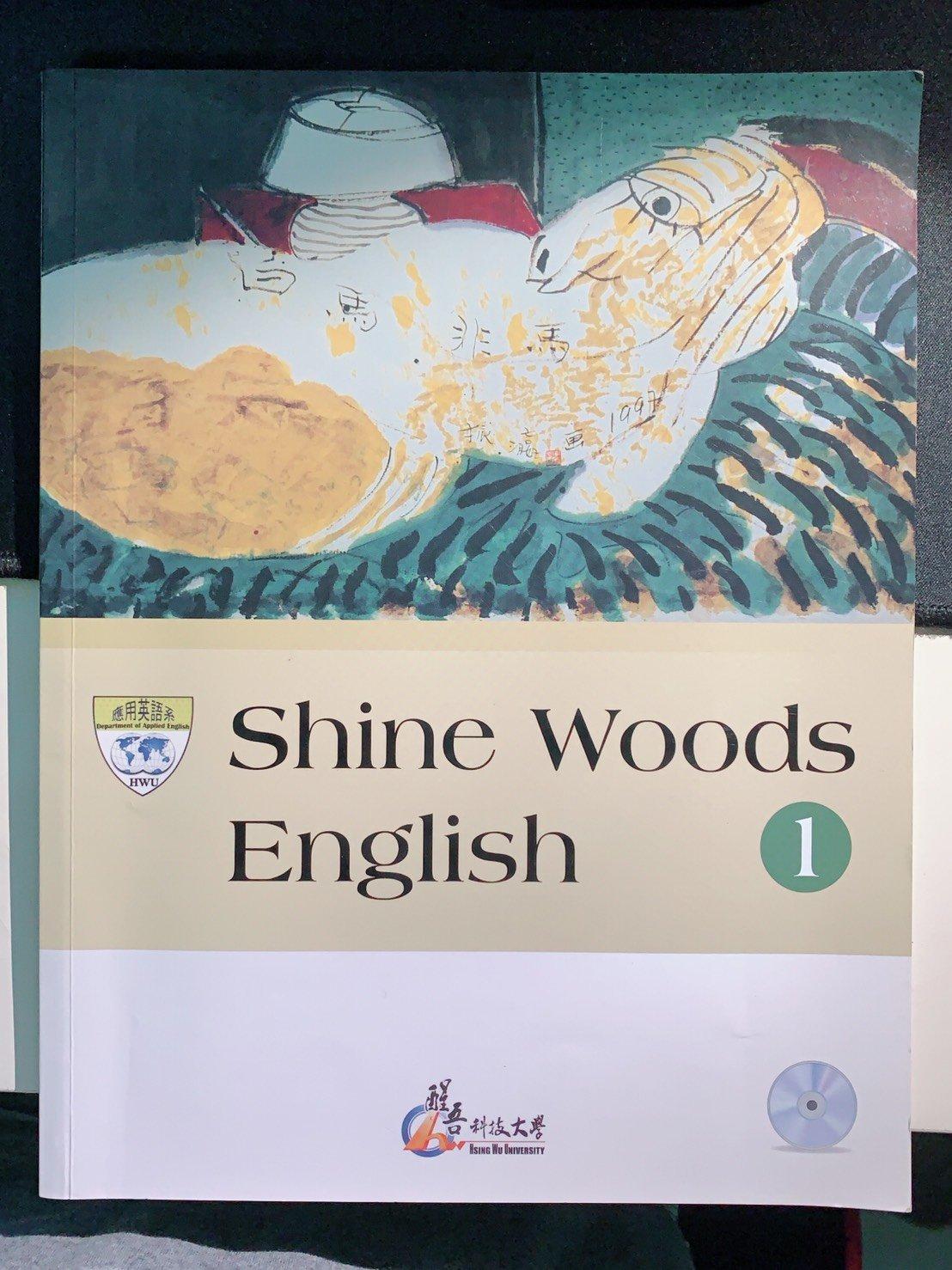 新月圖書Shine Woods English 1 醒吾科技大學 應用英語系 附光碟范瑞芬等著#