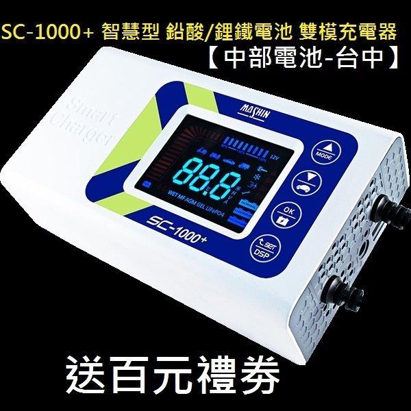 【中部電池-台中】送100元超商禮券 SC1000+ SC1000 PLUS 鉛酸 鋰鐵電池 汽車機車電瓶充電器充電機