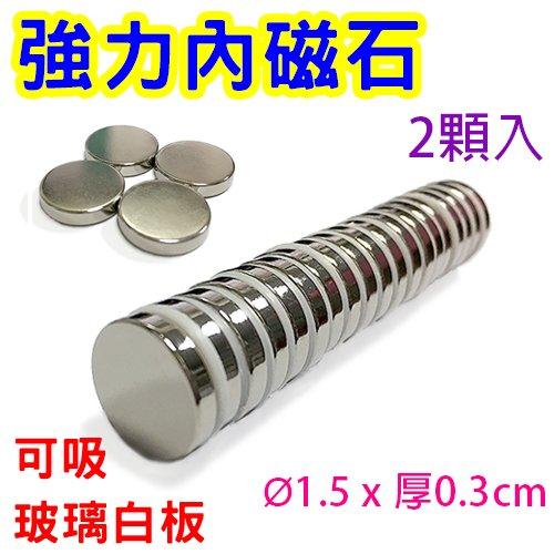 【M152】強力內磁石1.5cm(2顆裝)/強力內磁鐵 強力磁鐵 吸鐵 圓形磁鐵 銀色磁鐵 圓磁鐵 玻璃白板磁鐵