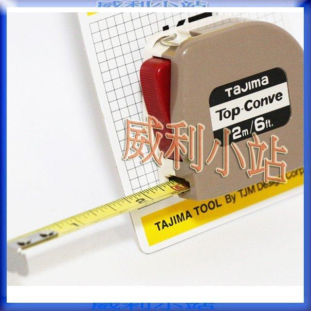【威利小站】 TAJIMA 2M 自動卷尺 2.0米*13mm [公英制] 捲尺 米尺 測量工具