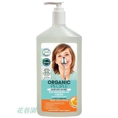 ☆IF 巷園*Hf Mns☆有機人 歐洲天然有機 清潔劑 洗碗精 精油(甜橙)