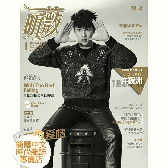 ( )許魏洲封面【昕薇雜誌 2019年1月號】內頁大圖專訪