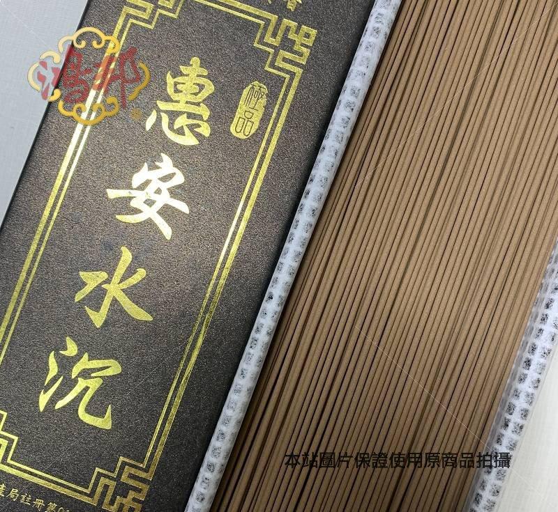 買五送一【鴻邦香業】正惠安 水沉 臥香 線香 惠安 沉香 (7寸) 360 /75g 台灣製造